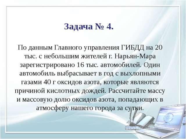 Задача № 4. По данным Главного управления ГИБДД на 20 тыс. с небольшим жителе...