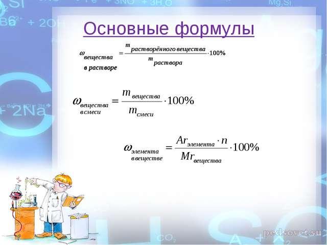 Математика в решении задач по химии экономическая теория задача 5 решение
