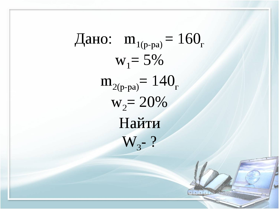 Дано: m1(р-ра) = 160г w1= 5% m2(р-ра)= 140г w2= 20% Найти W3- ?