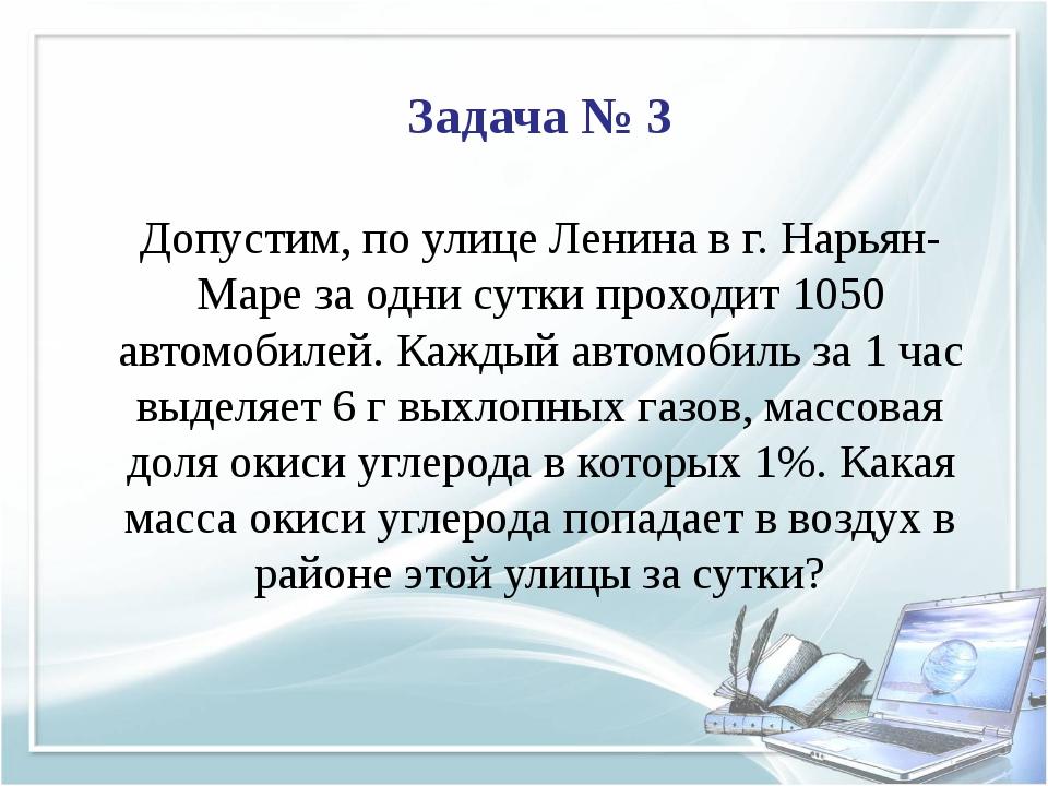 Задача № 3 Допустим, по улице Ленина в г. Нарьян-Маре за одни сутки проходит...