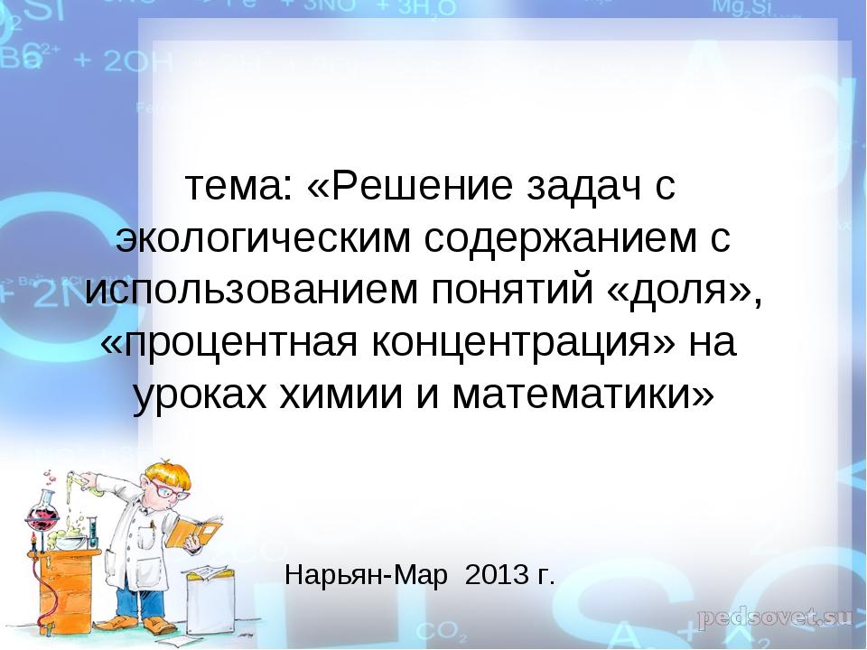 тема: «Решение задач с экологическим содержанием с использованием понятий «д...