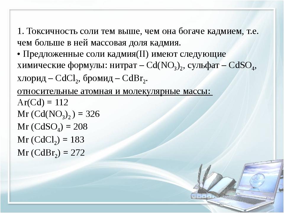 1. Токсичность соли тем выше, чем она богаче кадмием, т.е. чем больше в ней м...