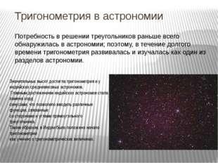 Тригонометрия в астрономии Потребность в решении треугольников раньше всего о