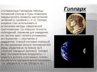 Составленные Гиппархом таблицы положений Солнца и Луны позволили предвычисля