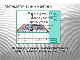 Математический маятник На рисунке изображены колебания маятника, он движется