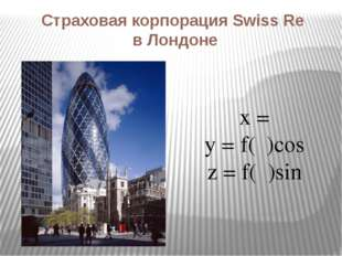 Страховая корпорация Swiss Re в Лондоне x = λ y = f(λ)cos θ z = f(λ)sin θ