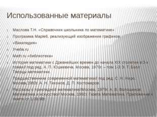 Использованные материалы Маслова Т.Н. «Справочник школьника по математике» Пр