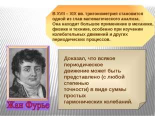 Ф.Виет В XVII – XIX вв. тригонометрия становится одной из глав математическог