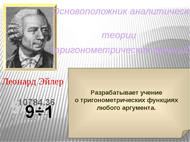 Основоположник аналитической теории тригонометрических функций. Леонард Эйлер...