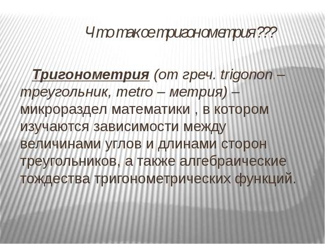 Тригонометрия (от греч. trigonon – треугольник, metro – метрия) – микроразде...