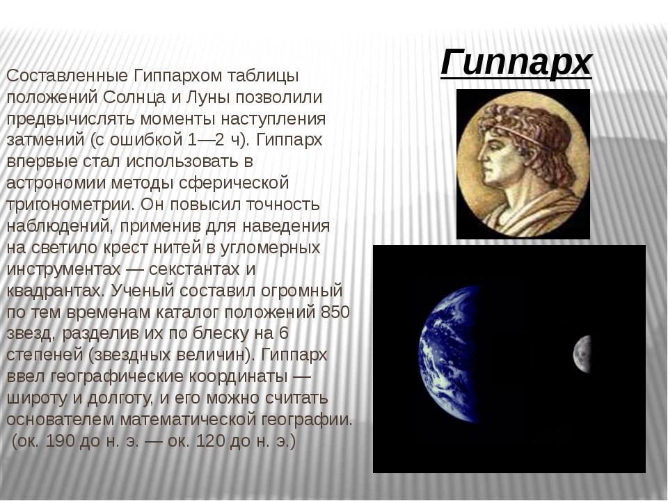 Составленные Гиппархом таблицы положений Солнца и Луны позволили предвычисля...