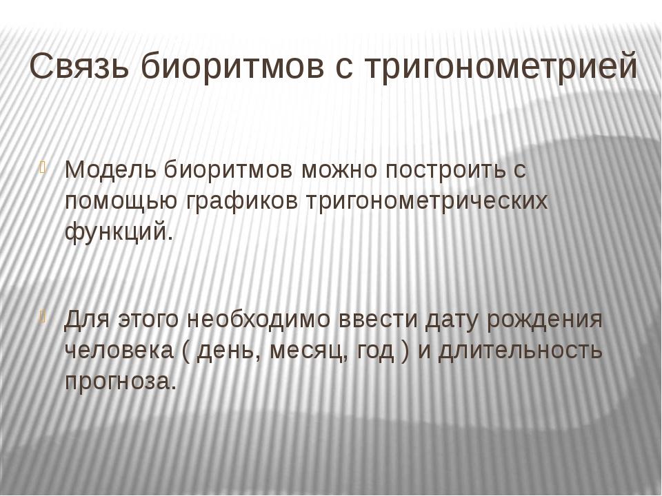 Связь биоритмов с тригонометрией Модель биоритмов можно построить с помощью г...