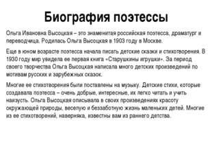 Биография поэтессы Ольга Ивановна Высоцкая – это знаменитая российская поэтес