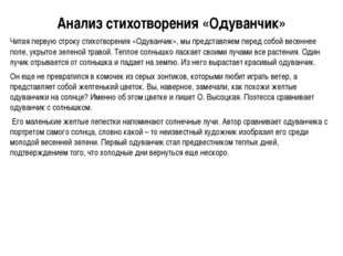 Анализ стихотворения «Одуванчик» Читая первую строку стихотворения «Одуванчик