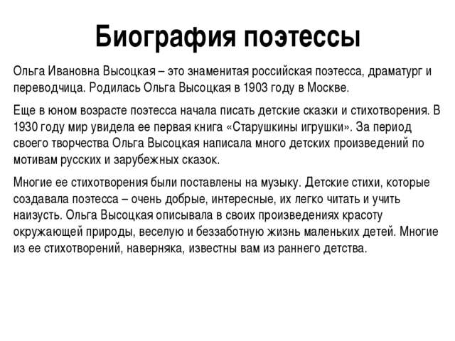 Биография поэтессы Ольга Ивановна Высоцкая – это знаменитая российская поэтес...