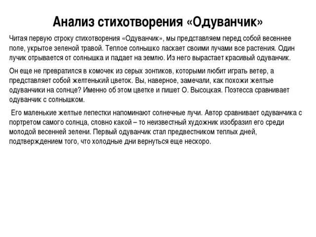 Анализ стихотворения «Одуванчик» Читая первую строку стихотворения «Одуванчик...