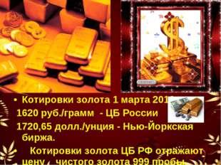 Котировки золота 1 марта 2013г. 1620 руб./грамм - ЦБ России 1720,65 долл./унц