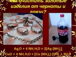 Как очистить золотые изделия от черноты и грязи? Ag2O + 4 NH3. H2O = 2[Ag (NH