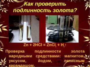 Как проверить подлинность золота? Zn + 2HCl = ZnCl2 + H2↑ Проверка подлинност