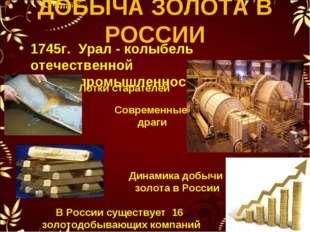 ДОБЫЧА ЗОЛОТА В РОССИИ 1745г. Урал - колыбель отечественной золотопромышленно