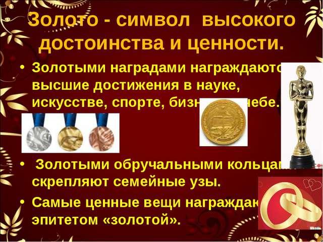Золото - символ высокого достоинства и ценности. Золотыми наградами награждаю...