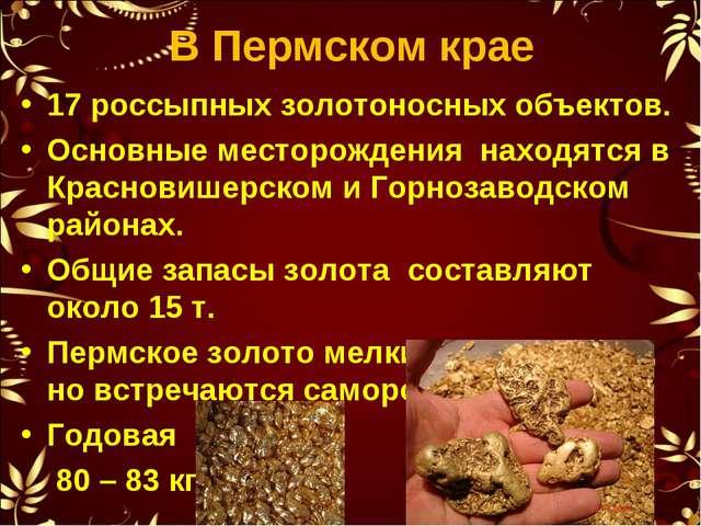 В Пермском крае 17 россыпных золотоносных объектов. Основные месторождения на...