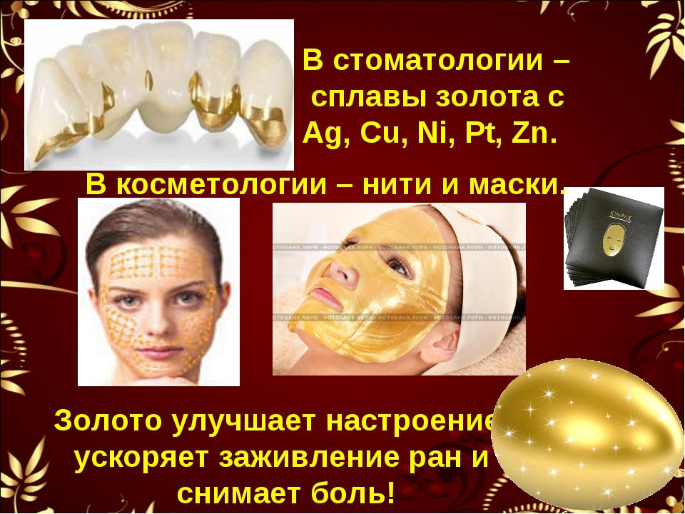 В стоматологии – сплавы золота с Ag, Cu, Ni, Pt, Zn. В косметологии – нити и...