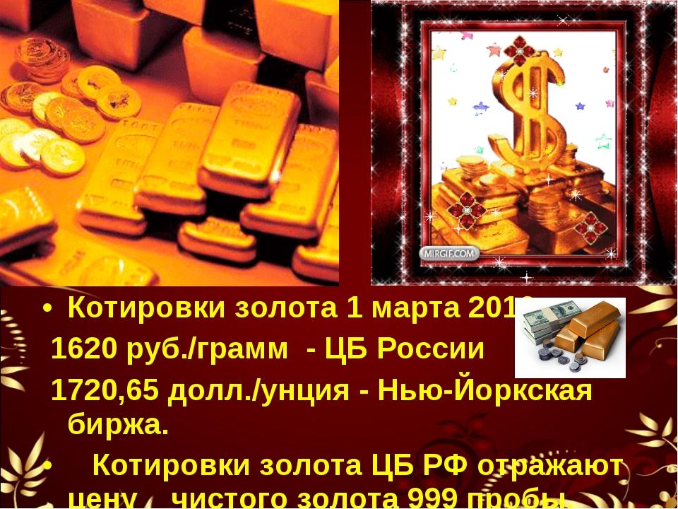 Котировки золота 1 марта 2013г. 1620 руб./грамм - ЦБ России 1720,65 долл./унц...
