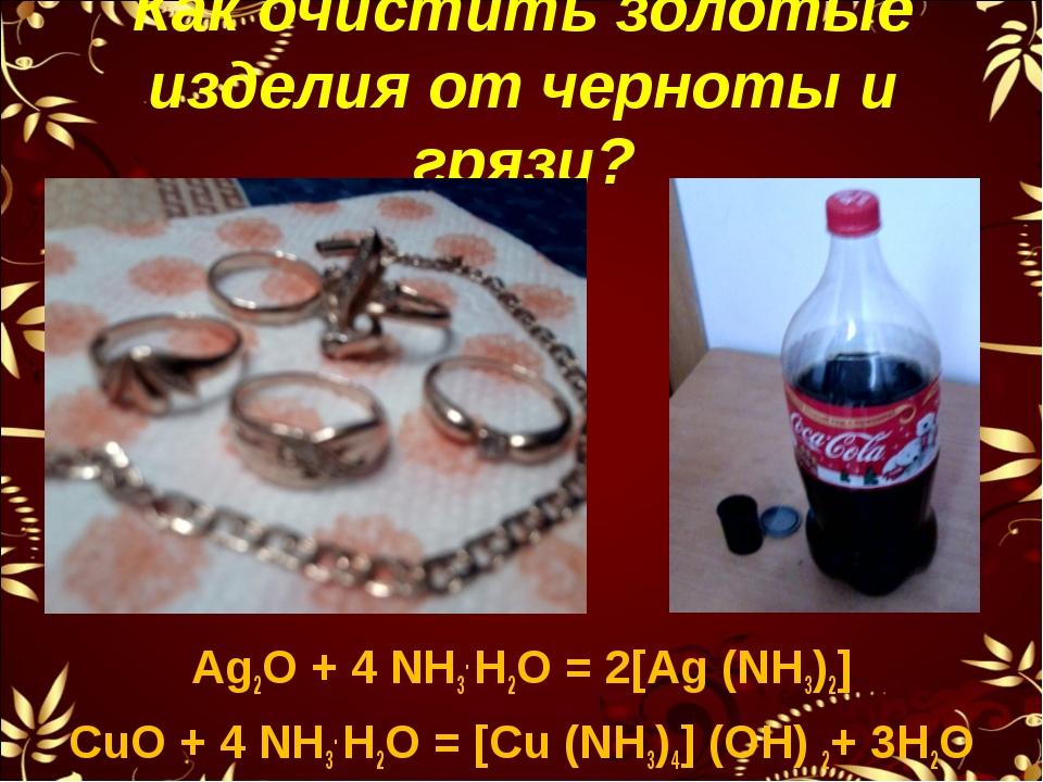 Как очистить золотые изделия от черноты и грязи? Ag2O + 4 NH3. H2O = 2[Ag (NH...