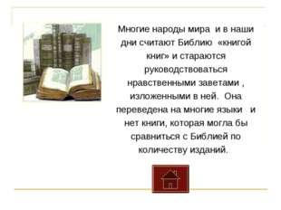 Многие народы мира и в наши дни считают Библию «книгой книг» и стараются руко