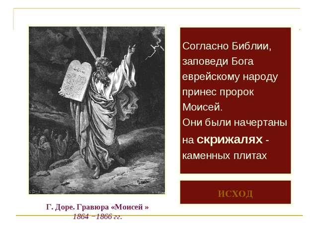Согласно Библии, заповеди Бога еврейскому народу принес пророк Моисей. Они б...