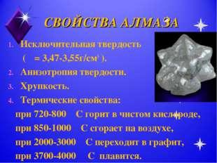СВОЙСТВА АЛМАЗА Исключительная твердость (ρ = 3,47-3,55г/см3 ). Анизотропия т