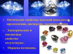 Оптические свойства: высокий показатель преломления, дисперсия, люминисценция