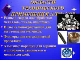ОБЛАСТИ ТЕХНИЧЕСКОГО ПРИМЕНЕНИЯ АЛМАЗОВ Резцы и сверла для обработки металлов