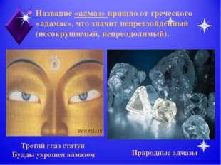 Третий глаз статуи Будды украшен алмазом Природные алмазы Название «алмаз» п