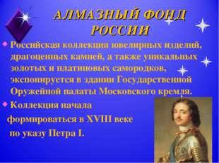АЛМАЗНЫЙ ФОНД РОССИИ Российская коллекция ювелирных изделий, драгоценных камн