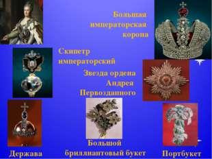 Большая императорская корона Скипетр императорский Звезда ордена Андрея Перво