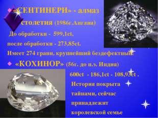 «СЕНТИНЕРИ» - алмаз столетия (1986г.Англия) До обработки - 599,1ct, после обр