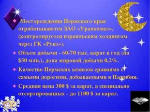 Месторождения Пермского края отрабатываются ЗАО «Уралалмаз», (контролируется