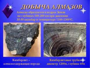 ДОБЫЧА АЛМАЗОВ Кимберлит – алмазосодержащая порода Алмазы образуются в недрах