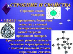 СТРОЕНИЕ И СВОЙСТВА АЛМАЗ - прозрачное, бесцветное вещество с сильной лучепре