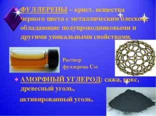 ФУЛЛЕРЕНЫ – крист. вещества черного цвета с металлическим блеском, обладающие