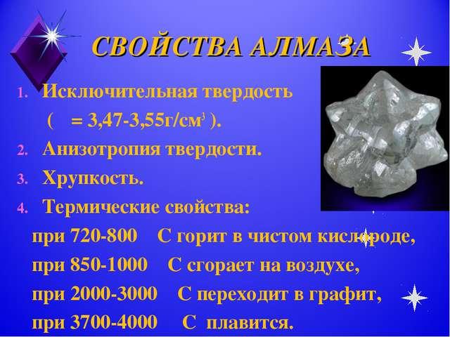 СВОЙСТВА АЛМАЗА Исключительная твердость (ρ = 3,47-3,55г/см3 ). Анизотропия т...