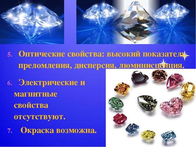 Оптические свойства: высокий показатель преломления, дисперсия, люминисценция...