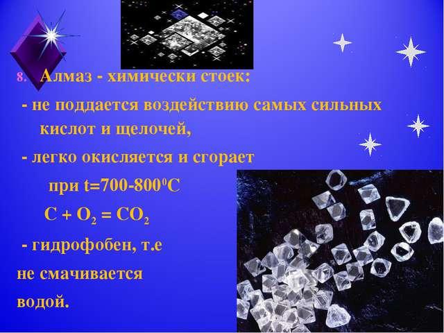 Алмаз - химически стоек: - не поддается воздействию самых сильных кислот и ще...