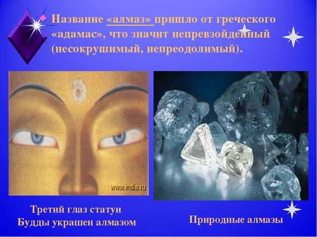 Третий глаз статуи Будды украшен алмазом Природные алмазы Название «алмаз» п...
