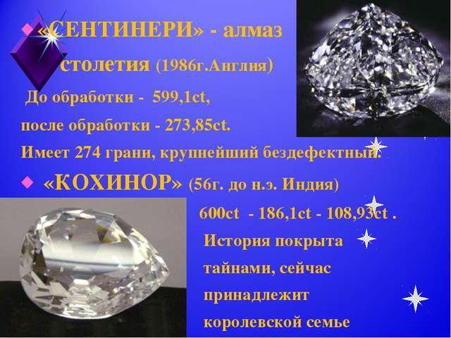 «СЕНТИНЕРИ» - алмаз столетия (1986г.Англия) До обработки - 599,1ct, после обр...
