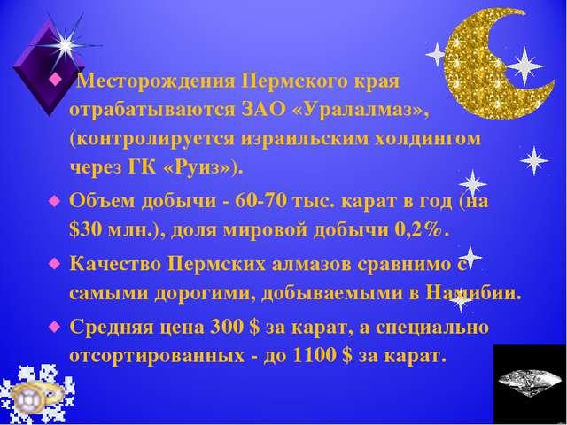 Месторождения Пермского края отрабатываются ЗАО «Уралалмаз», (контролируется...