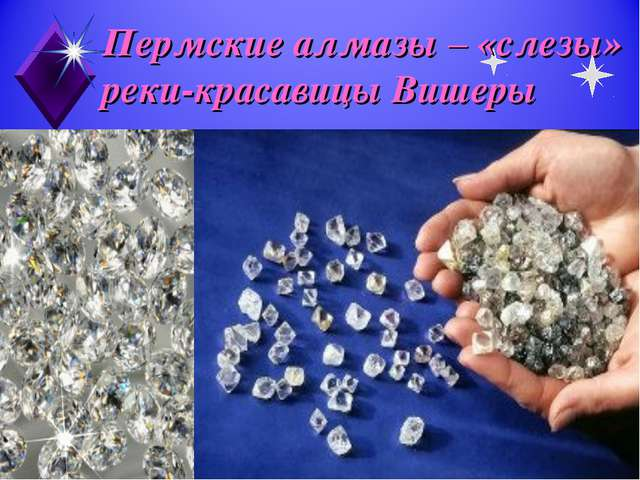 Пермские алмазы – «слезы» реки-красавицы Вишеры