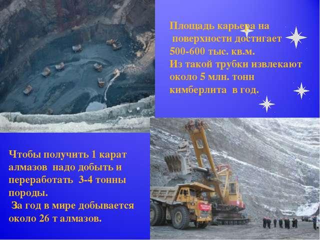 Площадь карьера на поверхности достигает 500-600 тыс. кв.м. Из такой трубки и...